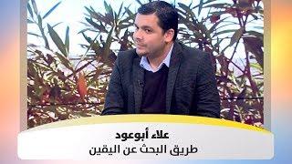 علاء أبو عواد - الشاعر الشاب وطريق البحث عن اليقين