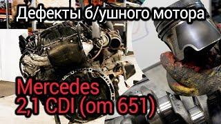 Що не так з б/вушні мотором Мерседес OM651? Проблеми, знос і дефекти мотора з пробігом.