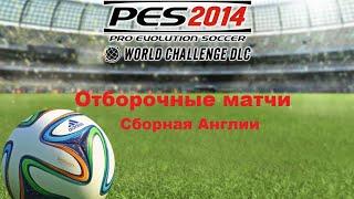 Pes 2014 World Challenge Отборочные матчи сборная Англии