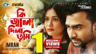 Ki Jala Dila Tumi Imran Mp3 Song Download