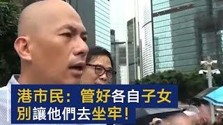 香港茶餐厅老板呼吁家长:管好自己子女 别让他们坐牢!| CCTV