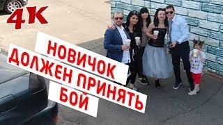 Бойцовский клуб в Киеве - как проходит Квест
