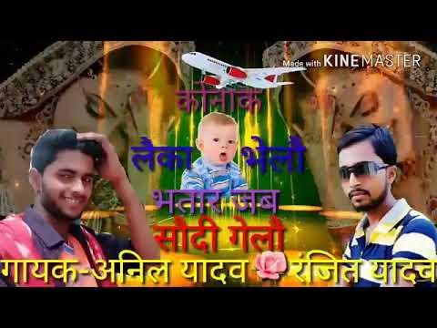 Singer Anil Yadav And Ranjit Yadav Ka Super Hot Song Maithali