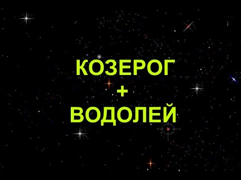 Гороскоп на совместимость знаков зодиака, гороскопы