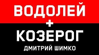 КОЗЕРОГ+ВОДОЛЕЙ - Совместимость - Астротиполог Дмитрий Шимко