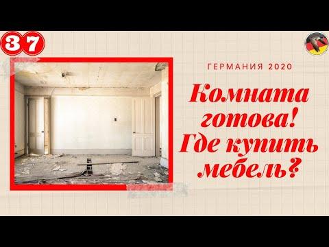 Комната готова! Где купить мебель? Сколько стоит?