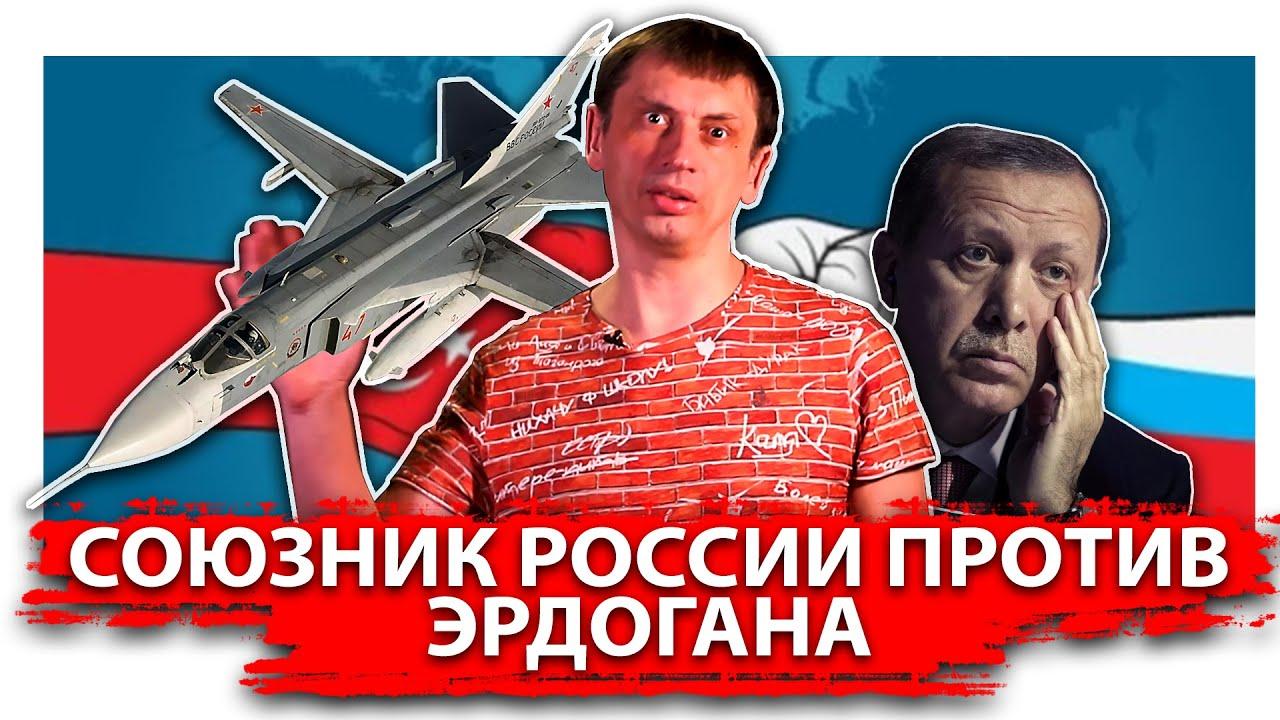 Ситуативный союзник России против Эрдогана. Не военный, но важный.