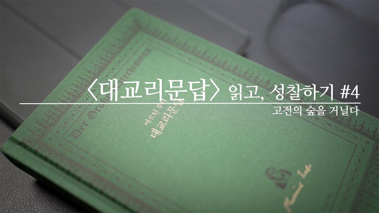 고전의 숲을 거닐다 ⎮ [대교리문답] 읽고, 성찰하기 #4 ⎮ 김기석 목사