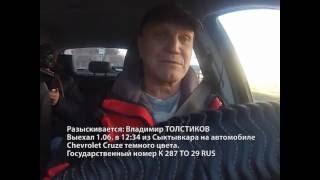 Пропал таксист Владимир Толстиков