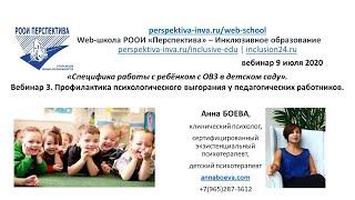 Вебинар: Профилактика психологического выгорания у педагогических работников. Вебинар 3 /09.07.20
