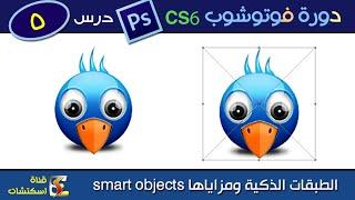 الطبقات الذكية smart objects | دورة فوتوشوب Photoshop CS6 & CC - درس (5)