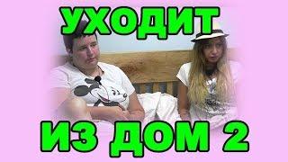 УХОДИТ С ПРОЕКТА! ДОМ 2 НОВОСТИ ЭФИР 21 августа, ondom2.com