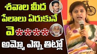 TDP Yamini Sadineni Sensational COmments on YS Jagan & YSRCP Leaders # 2day 2morrow