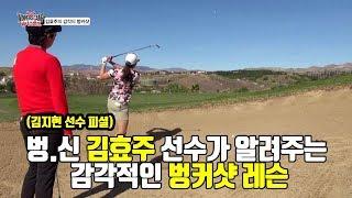 [골프레슨] 벙.신 김효주 선수의 벙커샷 레슨! (절친 김지현 선수 피셜)