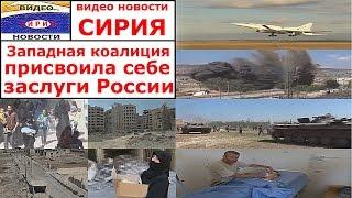 Видео Новости. Сирия. Западная коалиция присвоила себе заслуги России