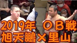 【大相撲OB戦】旭天鵬×里山 2019年第43回大相撲トーナメント