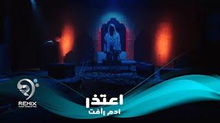 ادم رافت - اعتذر (فيديو كليب حصري) | 2019 | Adam Rafat - Atther