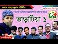 Vharatiya-1।ভাড়াটিয়া-১।Belal Ahmed Murad।Comedy Natok। Bangla Natok। Sylheti Natok।#Green-Bangla