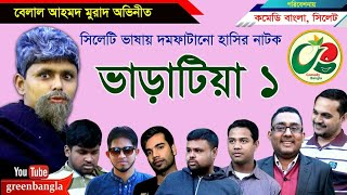 Vharatiya-1।ভাড়াটিয়া-১।Belal Ahmed Murad।Comedy Natok। Bangla Natok। Sylheti Natok।#Green-Bangla