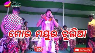 Mor mayura chulia song || Ramunda krushna guru || Suraj tv