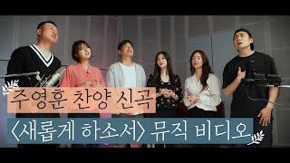 주영훈 찬양 신곡 '새롭게 하소서' 뮤직…