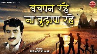 जिंदगी की सच्चाई दिखने वाला भजन ~ बचपन रहे ना बुढ़ापा रहे ~ Pramod Kumar ~ Ambey Bhakti