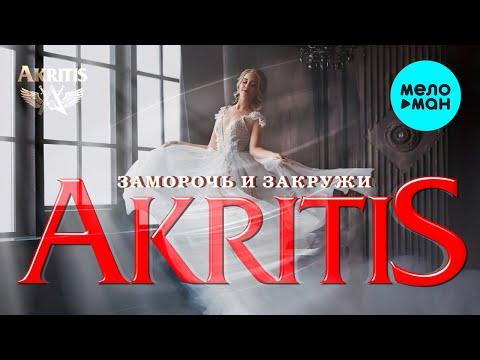 Akritis - Заморочь и закружи