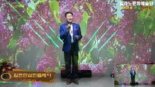 '일편단심민들레야'(조용필 원곡) 가수 박성조 밀라노문…