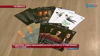 """РОЗЫГРЫШ: ответы присылайте на konkurs@1obl.ru, в теме письма - """"Хочу в кино"""""""