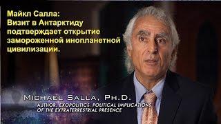 Майкл Салла:Визит в Антарктиду подтверждает открытие замороженной инопланетной цивилизации.