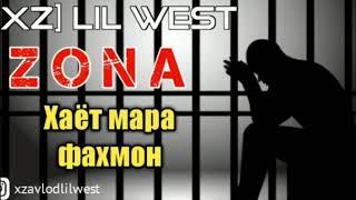 (XZ) LIL WEST - ЗОНА (ХАЁТ МАРА ФАХМОН) (WEST AVLOD)