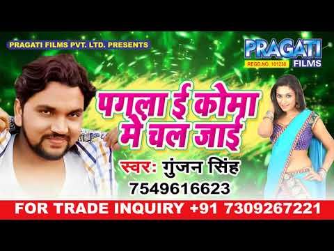 Gunjan Singh का सबसे हिट सॉन्ग || Pagla E Koma Me Chal Jayi || Bhojpuri Song 2018 || Pragati Films