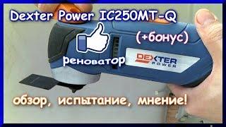 Реноватор Dexter Power IC250MT-Q. Обзор и испытание!
