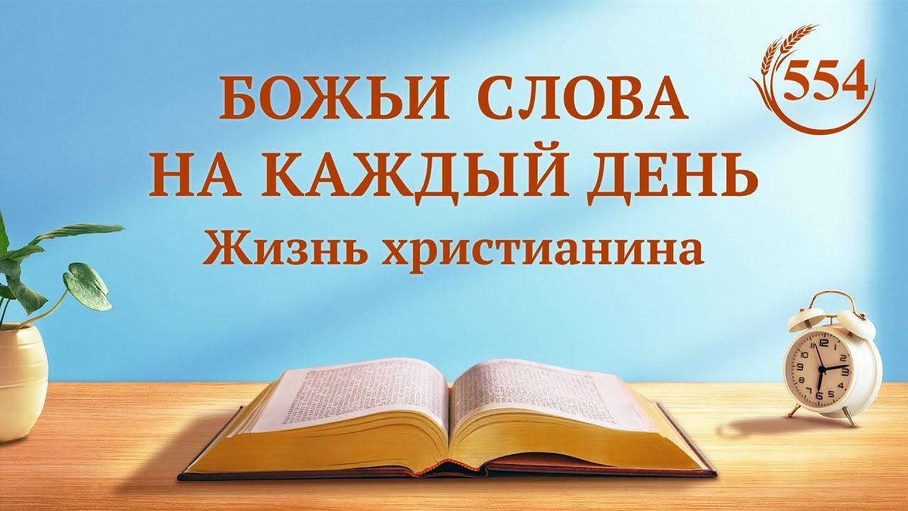Божьи слова на каждый день | «Обетования для тех, кто был усовершенствован» | (отрывок 554)