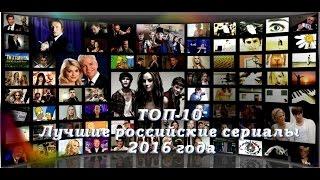 ТОП-10 Лучшие российские сериалы 2016 года