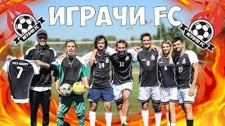 ВДИГАМЕ ЛЕВЕЛ! 'ИГРАЧИ FC'