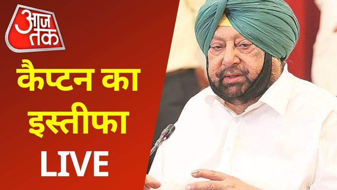 Punjab CM Captain Amarinder Singh Resigns | Rift Widens in Congress | Latest News | Aaj Tak Live