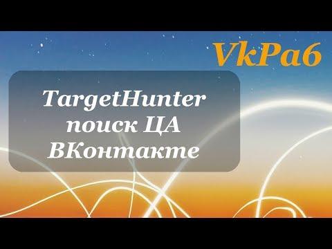 TargetHunter - инструменты для анализа ЦА ВКонтакте.