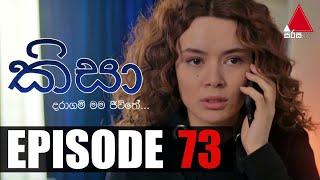 Kisa (කිසා) | Episode 73 | 02nd December 2020 | Sirasa TV Thumbnail