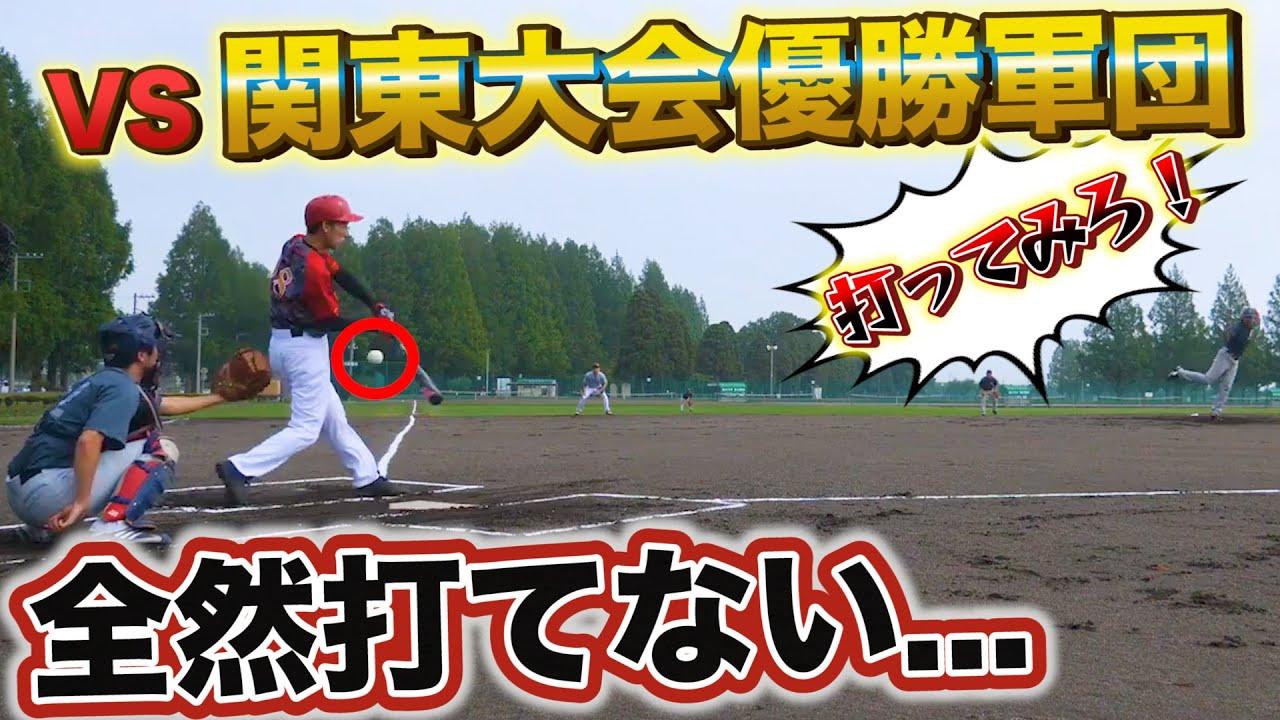 【野球】関東最強チーム...強豪相手に全く打てない!完全試合で敗北か...?【ステイドリーム/BBファイターズ】