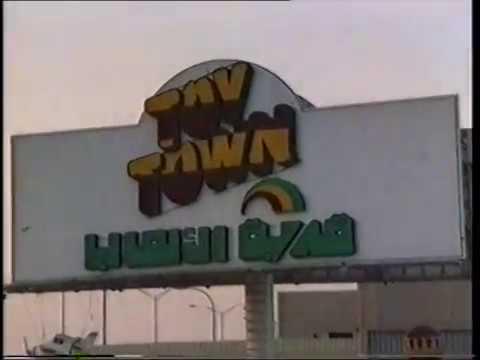 Toy Town playground Al Khobar Saudi Arabia Aug 1988