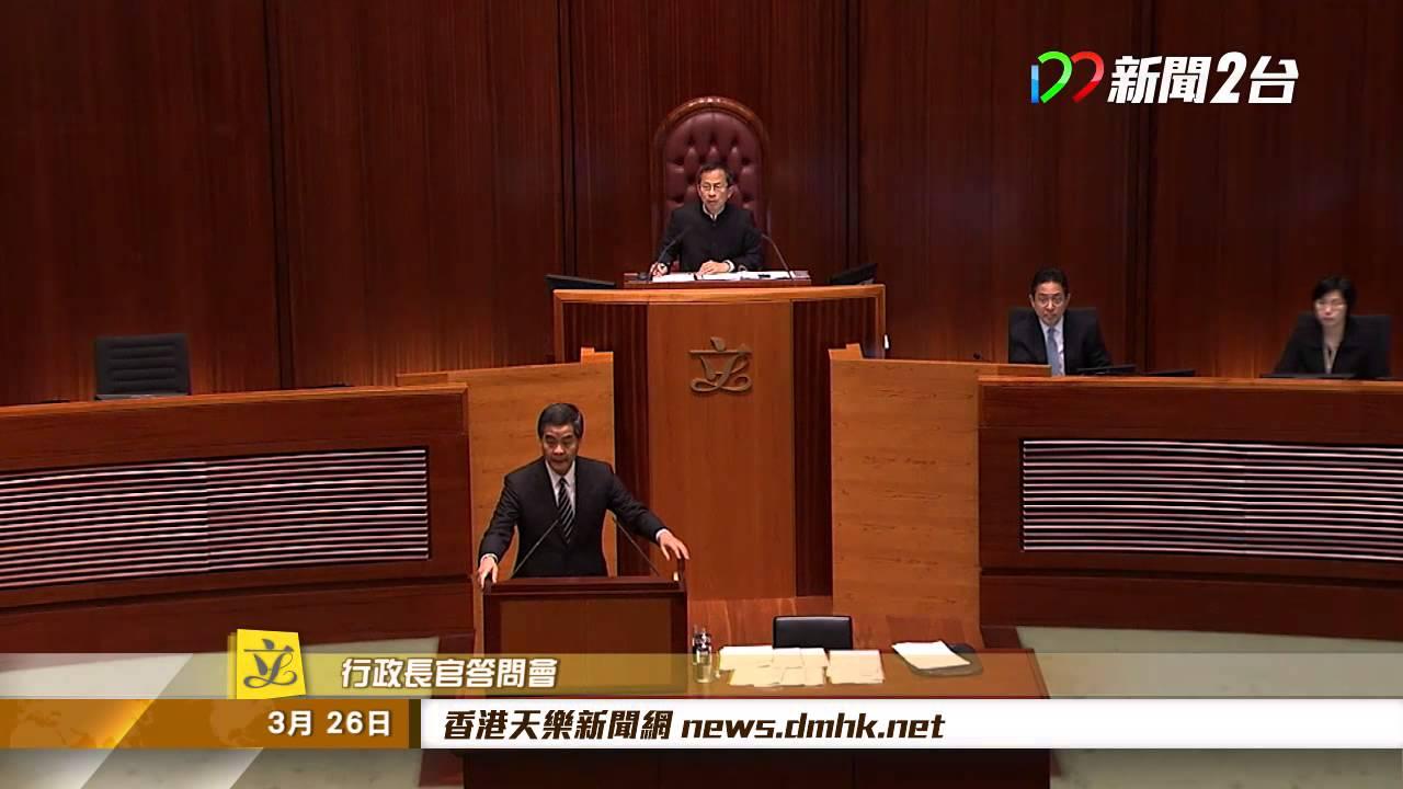 [15年3月26日]立法會答問會 - 梁振英:根據憲法制度選舉法實施的就是真普選 - YouTube