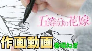 【作画動画】新連載‼『五等分の花嫁』 春場ねぎ先生