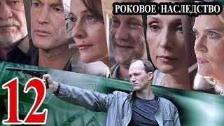 Роковое наследство / Параллельная жизнь 12 серия 2014 детектив приключения сериал