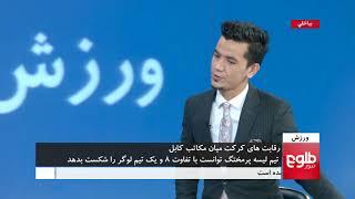 ورزش: لیسه پرمختگ قهرمان رقابتهای کرکت بین مکاتب ولایت کابل شد