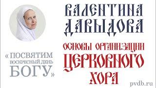 Основы организации церковного хора – Валентина Давыдова