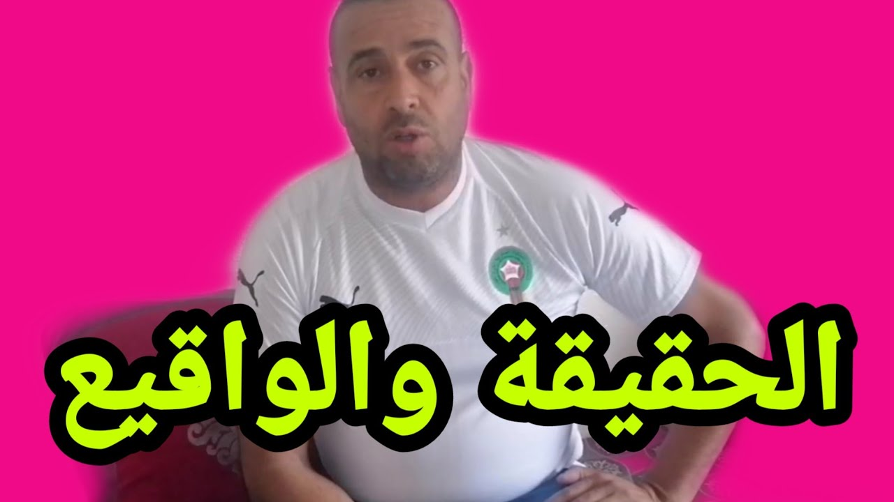 نصيحة خاص من ضري إلى اب الطفلة المعنفة بمدينة العرايش