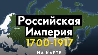 Российская Империя 1700-1917. История на карте