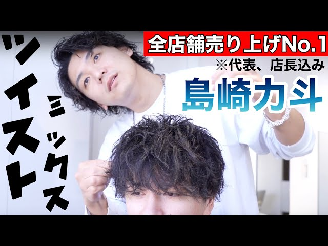 OCEAN TOKYO年間売り上げNo.1 島崎力斗のツイストミックスセット