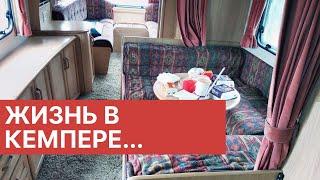 Жить в кемпере или снимать квартиру - 9